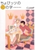 Chobits - Artbook - Chobits no Tsu no Ji Fan Book