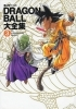Dragonball - Artbook - Daizenshuu 3: TV Animation Part 1