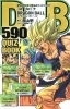 Dragonball - Artbook - 590 Quiz Book