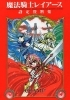 Magic Knight Rayearth - Artbook - Materials Collection