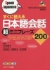 Speak Japanese! - Livro - 200 Quick and Easy Phrases for Japanese Conversation