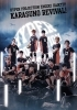 Haikyu!! - DVD - Hyper Projection Engeki: Karasuno Revival!