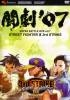 Togeki '07 - DVD - Super Battle DVD Vol.7: Street Fighter III 3rd Strike