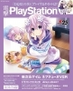 Dengeki PlayStation - Revista