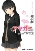 Amagami Sincerely Yours - Manga - Vol.01