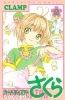 Card Captor Sakura Clear Card Arc - Manga - Vol.02