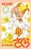Card Captor Sakura Clear Card Arc - Manga - Vol.04