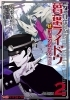 Devil Summoner Kuzunoha Raidou Tai Kodoku no Marebito - Manga - Vol.02