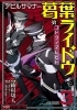 Devil Summoner Kuzunoha Raidou Tai Kodoku no Marebito - Manga - Vol.03