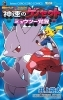 Pokemon: Best Wishes! Movie - Manga - Extreme Speed Genesect: Mewtwo Awakens