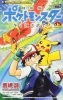 Pokemon Movie - Manga - I Choose You! Vol.01