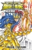 Saint Seiya - Manga - The Lost Canvas Meiou Shinwa Gaiden Vol.02