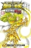 Saint Seiya - Manga - The Lost Canvas Meiou Shinwa Gaiden Vol.13