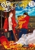 Saint Young Men - Manga - Vol.13