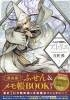 Tongari Boushi no Atelier - Manga - Vol.03 [Limited Edition]
