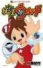 Youkai Watch - Manga - Vol.01