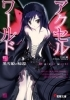 Accel World - Novela - Vol.01
