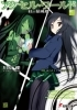 Accel World - Novela - Vol.02