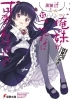 Ore no Imouto ga Konna ni Kawaii Wake ga Nai - Novela - Vol.15 (Kuroneko if First Part)
